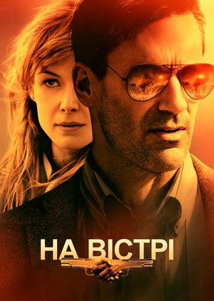 Фільм «На вістрі» (2017)