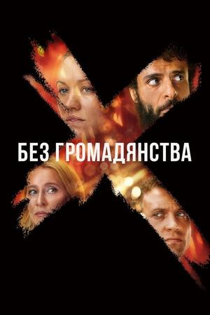 Серіал «Без громадянства» (2020)