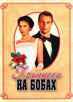 Фільм «Принцеса на бобах» (1997)