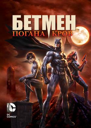 Мультфільм «Бетмен: Погана кров» (2016)