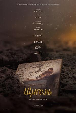 Фільм «Щиголь» (2019)