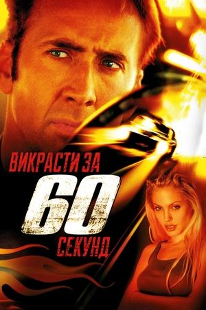 Фільм «Викрасти за 60 секунд» (2000)