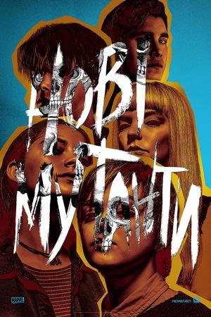 Фільм «Нові мутанти» (2020)