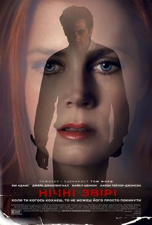 Фільм «Нічні звірі» (2016)