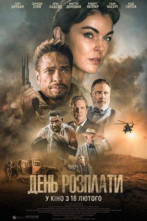 Фільм «День розплати» (2021)