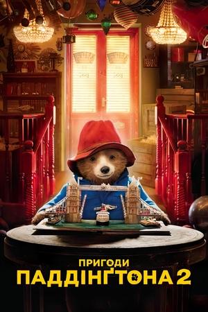 Мультфільм «Пригоди Паддінгтона 2» (2017)