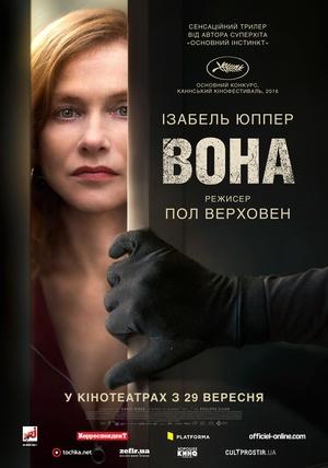 Фільм «Вона» (2016)