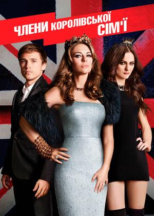 Серіал «Члени королівської сім'ї» (2015 – 2018)