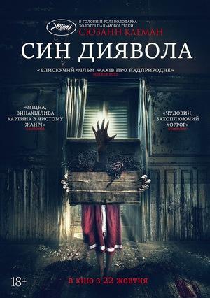 Фільм «Син Диявола» (2017)