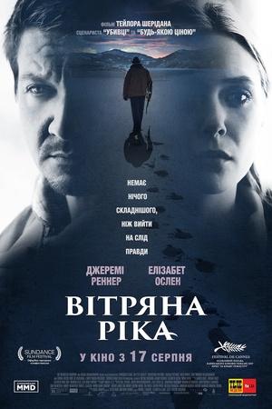 Фільм «Вітряна ріка» (2016)