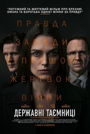 Фільм «Державні таємниці» (2019)