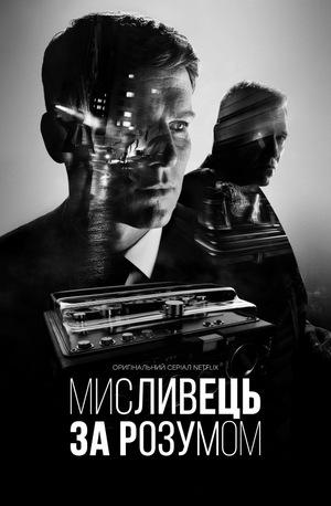 Серіал «Мисливець за розумом» (2017 – 2019)