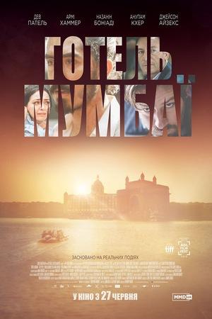 Фільм «Готель Мумбаї» (2018)