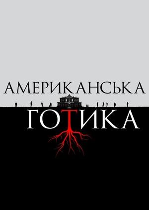 Серіал «Американска готика» (2016)