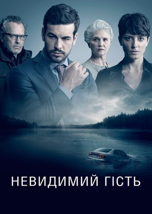 Фільм «Невидимий гість» (2016)