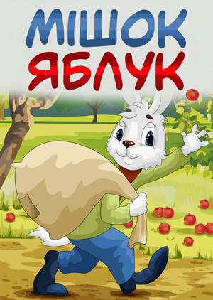 Мультфільм «Мішок яблук» (1974)