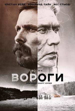 Фільм «Вороги» (2017)
