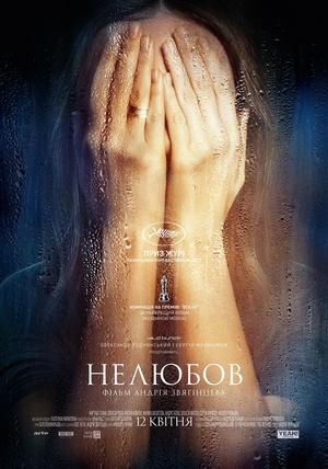 Фільм «Нелюбов» (2017)