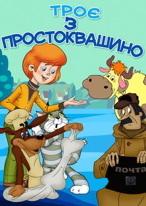 Мультфільм «Троє з Простоквашино» (1978)