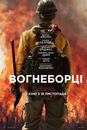 Фільм «Вогнеборці» (2017)
