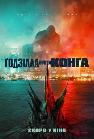 Фильм «Ґодзілла проти Конґа» (2021)