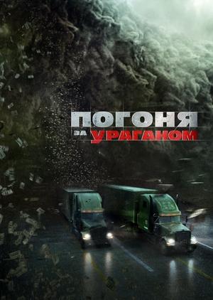 Фільм «Погоня за ураганом» (2017)