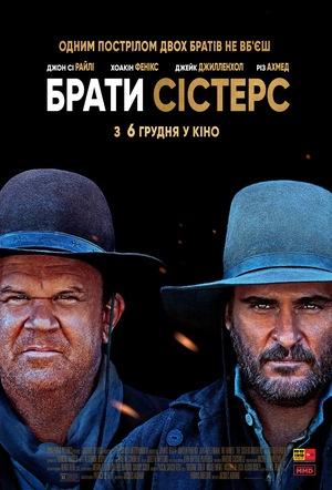 Фільм «Брати Сістерс» (2018)