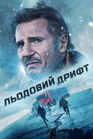 Фільм «Льодовий дрифт» (2021)