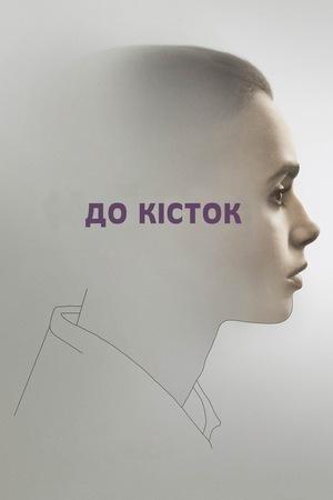Фільм «До кісток» (2017)