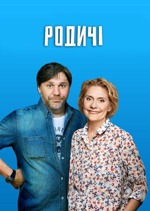 Серіал «Родичі» (2016)