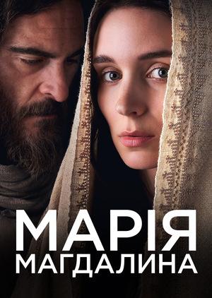 Фільм «Марія Магдалина» (2018)