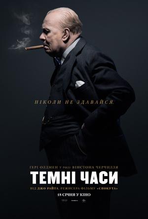 Фільм «Темні часи» (2017)