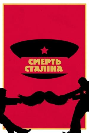 Фільм «Смерть Сталіна» (2017)