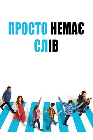 Серіал «Просто немає слів» (2016 – 2019)
