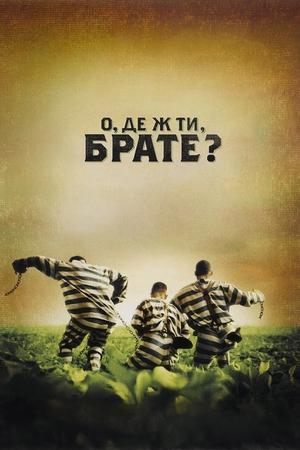 Фільм «О, де ж ти, брате?» (2000)