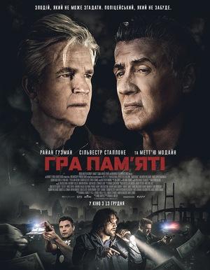 Фільм «Гра пам'яті» (2018)