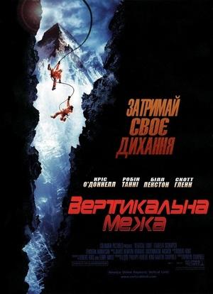 Фільм «Вертикальна межа» (2000)