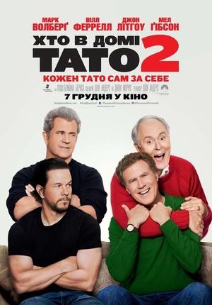 Фільм «Хто в домі тато 2» (2017)