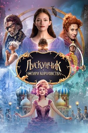 Фільм «Лускунчик і чотири королівства» (2018)