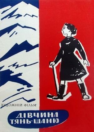 Фільм «Дівчина Тянь-Шаню» (1960)