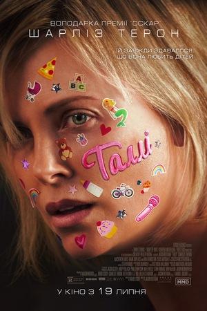 Фільм «Таллі» (2017)