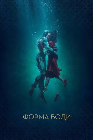 Фільм «Форма води» (2017)