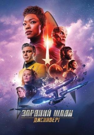 Серіал «Зоряний шлях: Дискавері» (2017 – ...)