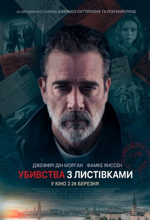 Фільм «Убивства з листівками» (2020)