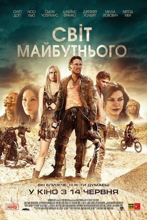 Фільм «Світ майбутнього» (2018)