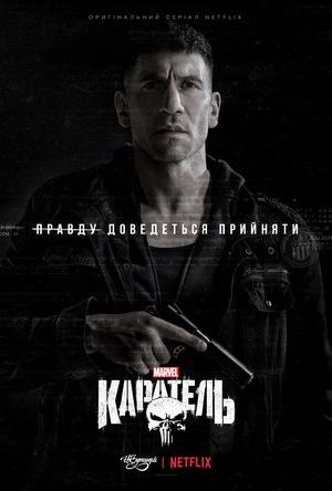 Серіал «Каратель» (2017 – 2018)