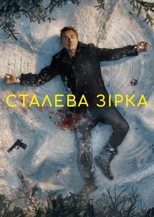 Серіал «Сталева зірка» (2017 – 2020)