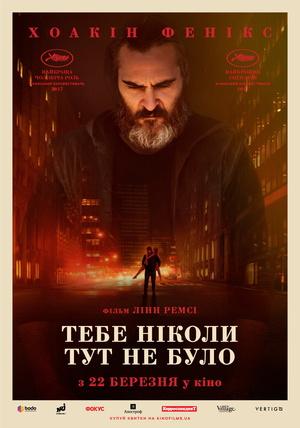 Фільм «Тебе ніколи тут не було» (2017)
