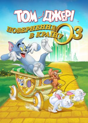 Мультфільм «Том і Джеррі: Повернення в країну Оз» (2016)