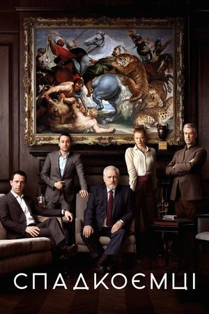 Серіал «Спадкоємці» (2018 – ...)